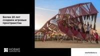Недетские площадки. Современные тренды проектирования городских пространств в Европе и России